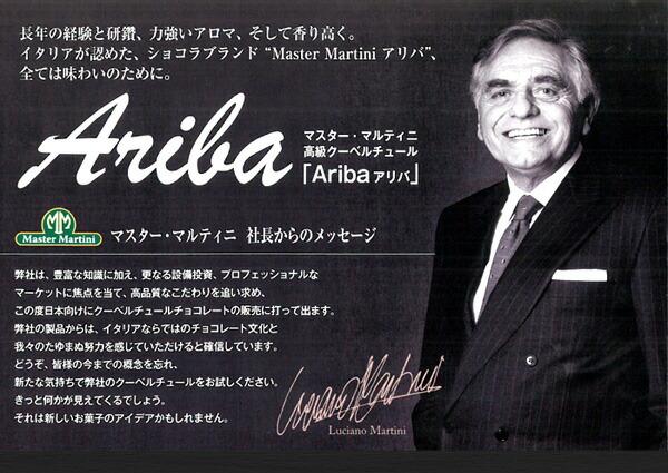 """長年の経験と研鑽、力強いアロマ、そして香り高く。イタリアが認めた、ショコラブランド""""Master Martini アリバ"""""""