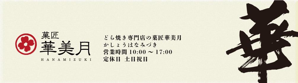 名古屋の銘菓 菓匠 華美月