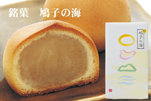 「鳩子の海 お菓子」の画像検索結果