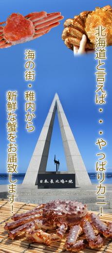 北海道の蟹!カニ!かに!