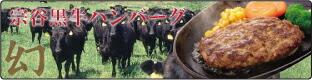北の黒牛ハンバーグ〜宗谷黒牛100%使用!