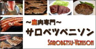 鹿肉特集〜今話題のヘルシーなお肉!
