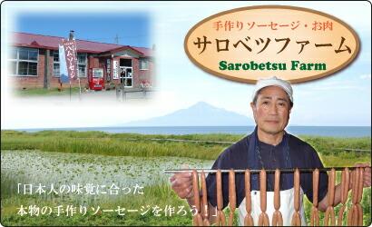 サロベツファームの手作りお肉&ソーセージ