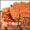 稚内「極」毛蟹