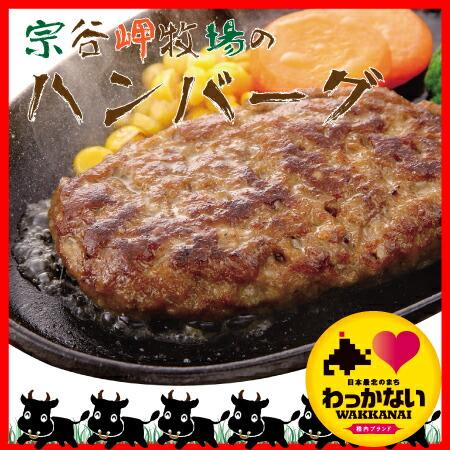 宗谷黒牛ハンバーグ