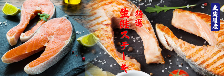 -特選-生鮭ステーキ