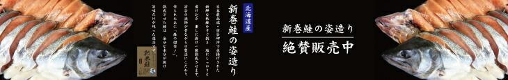 北海道宗谷産秋鮭ならコチラ!