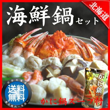 北海道海鮮鍋セット