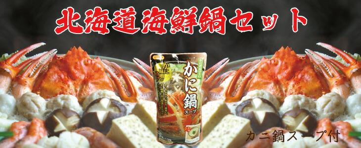 新発売!北海道海鮮鍋セット