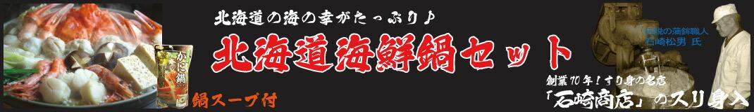 期間限定!北海道海鮮鍋セット