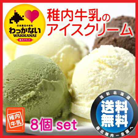 稚内牛乳のアイスクリーム