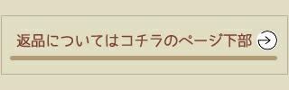春日井ファームきくらげ返品