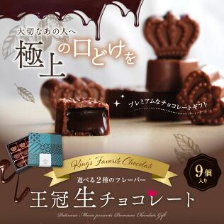 王冠チョコ