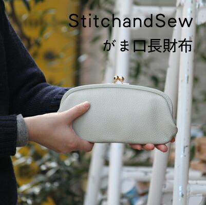 StitchandSewステッチアンドソー