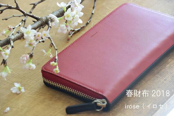 irose/イロセ 財布