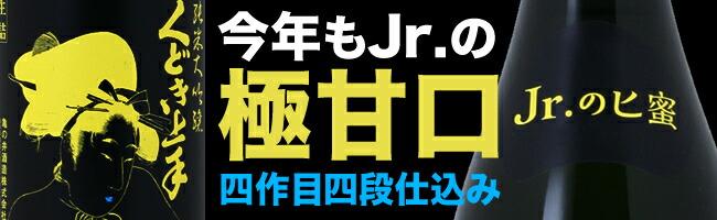 くどき上手 Jr.(ジュニア) Yellow ヒ蜜