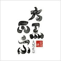大黒正宗ロゴ