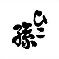 ひこ孫ロゴ