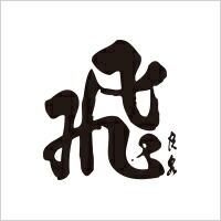 飛良泉ロゴ