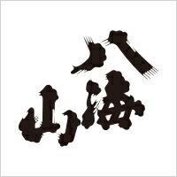 八海山ロゴ