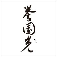 譽国光ロゴ