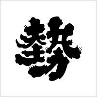 勢正宗ロゴ