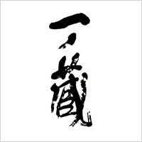 一ノ蔵ロゴ