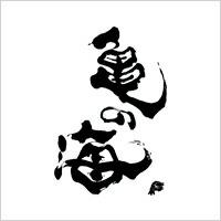 亀の海ロゴ