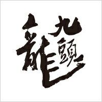 九頭龍ロゴ