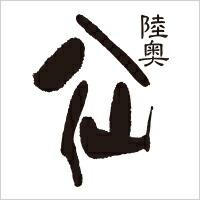 陸奥八仙ロゴ