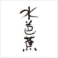 水芭蕉ロゴ