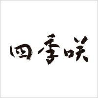 四季咲ロゴ