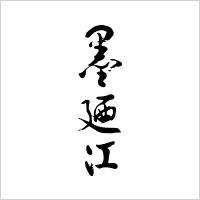 墨廼江ロゴ