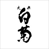 大典白菊ロゴ