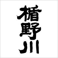 楯野川ロゴ