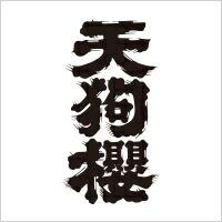 天狗櫻ロゴ
