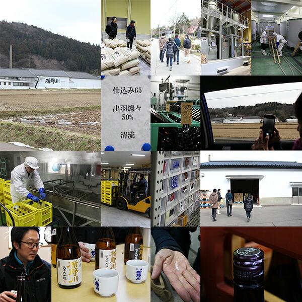 楯の川酒造訪問