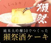 獺祭(だっさい)酒ケーキ