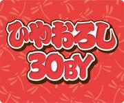 秋酒30BY