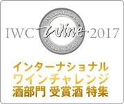 IWC2017