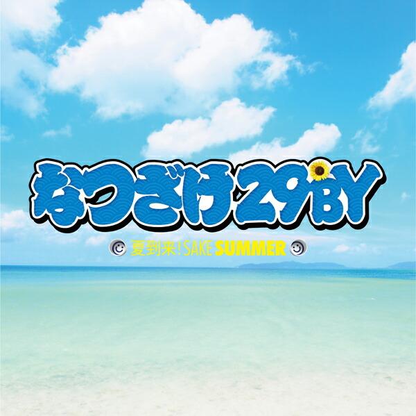夏酒29BY