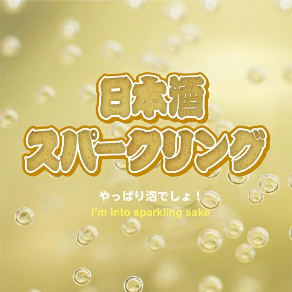 スパークリング日本酒