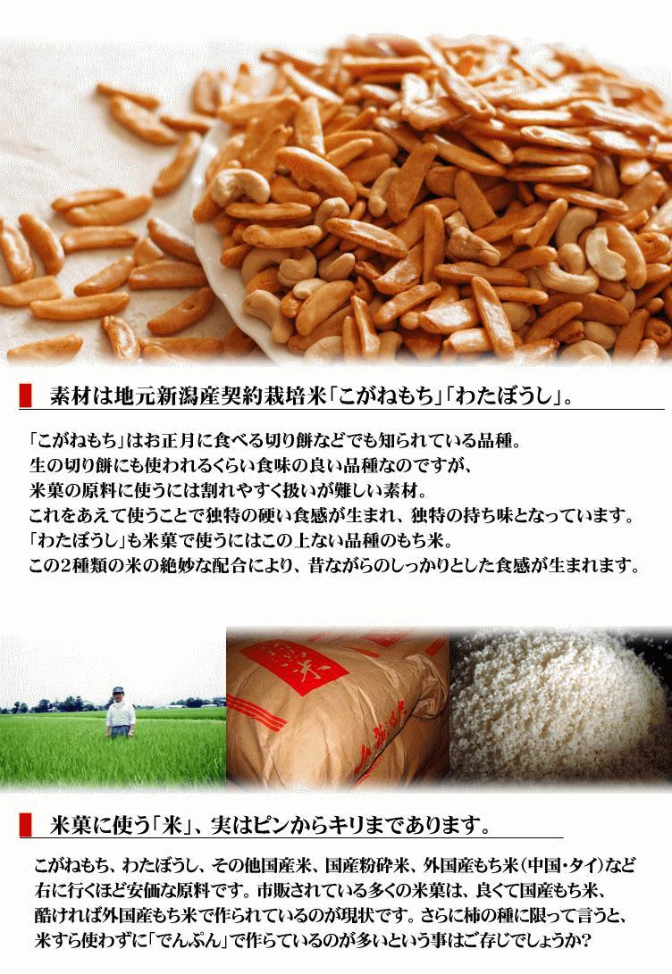 自慢の新潟米柿の種