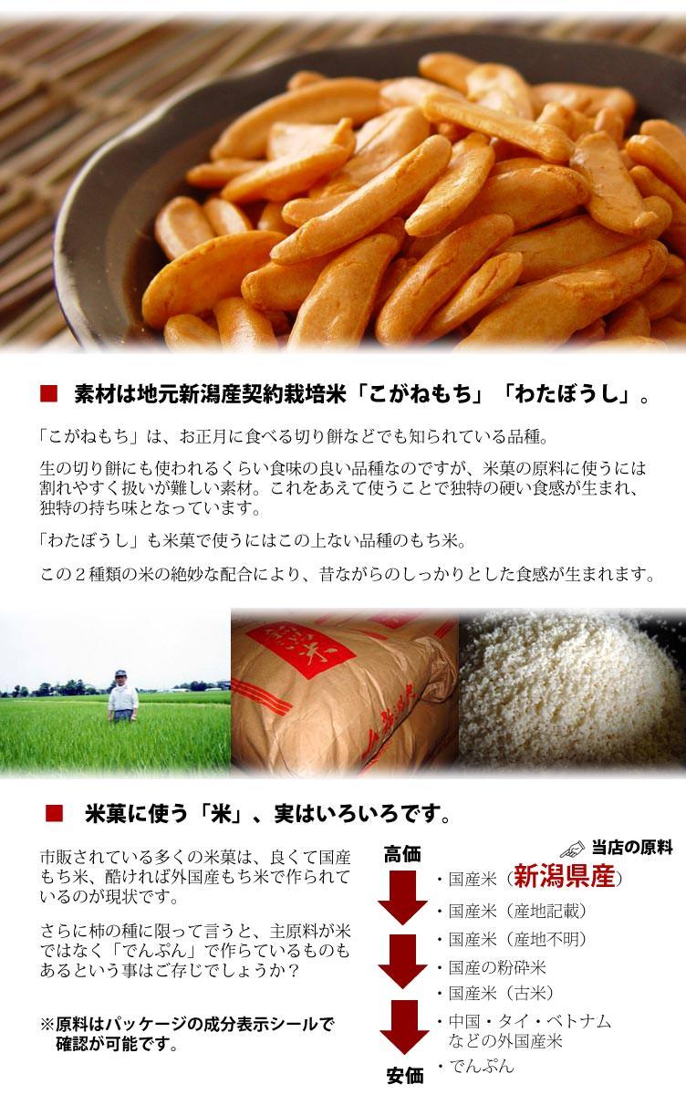 自慢の新潟米を使って一本一本手のしで作ります。