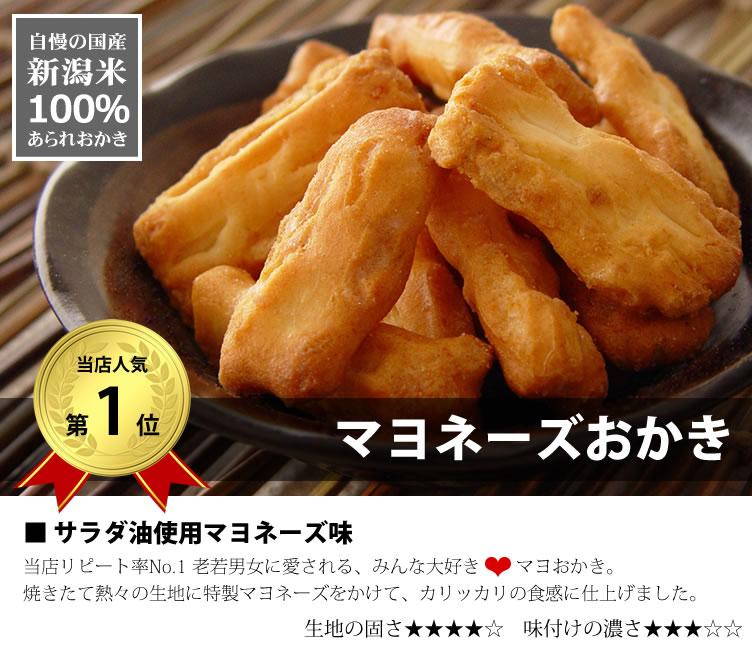 自慢の新潟米で作るカリカリ食感マヨおかき