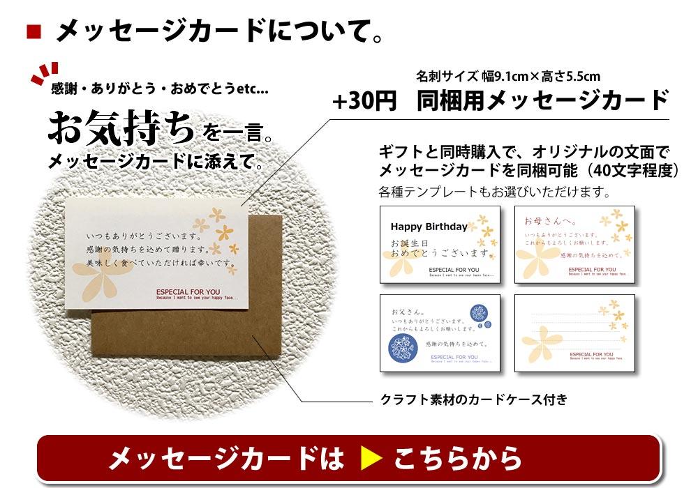 同梱用メッセージカード