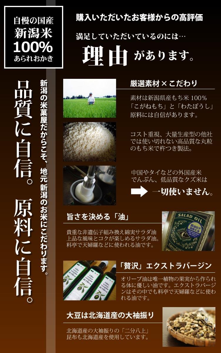 新潟の米菓屋だからこそ、新潟のお米にこだわります。