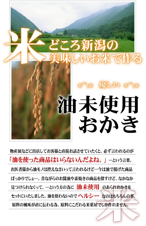 新潟の美味しいお米と、嬉しい油未使用