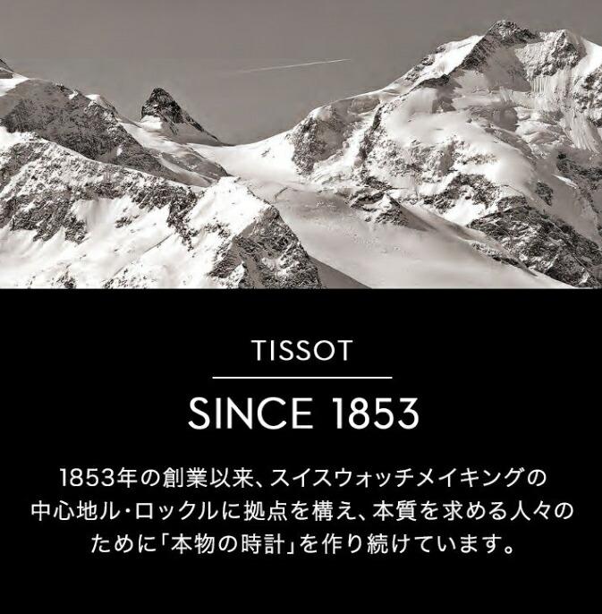 TISSOT【ティソ】