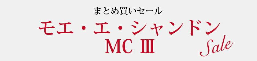 MC3まとめ買い
